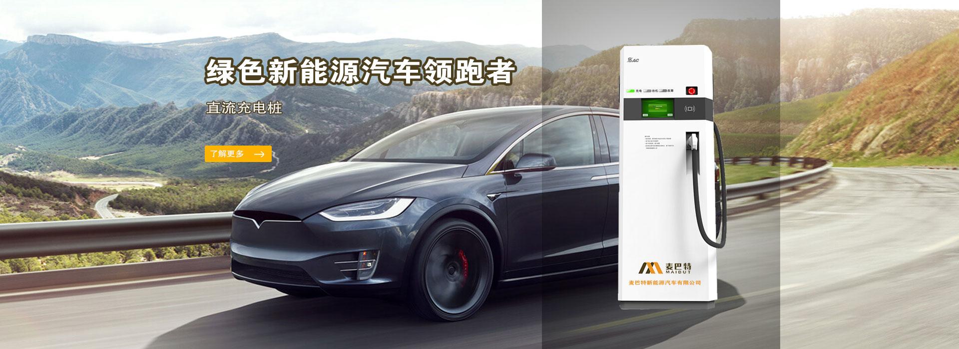 山东麦巴特新能源汽车有限公司
